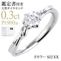 0.3ct ダイヤモンド プラチナ 婚約指輪 エンゲージリング ダイヤモンドをダイヤモンドらしく見せ...