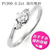 プラチナダイヤモンドエンゲージリングがこの価格で!  メインのダイヤモンドをサポートする脇役たちも大...