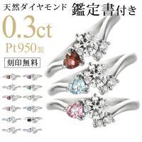 婚約指輪 エンゲージリング プラチナ ダイヤモンド リング ハートカットの幸運を呼ぶ誕生石をアレンジ...