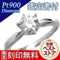 立爪 エンゲージリング ダイヤモンド プラチナ リング 婚約指輪  ダイヤモンドをダイヤモンドらしく...