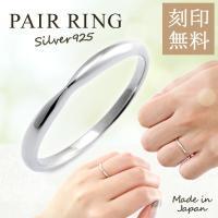 刻印無料 納期通常1〜2週間 マリッジリング 結婚指輪 シルバー リング ペアでつけるものだから、リ...