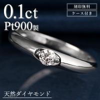 プラチナ900のしなやかなリングに 最高級品質部リリアンカットのダイヤモンド 0.1カラット一粒をセ...