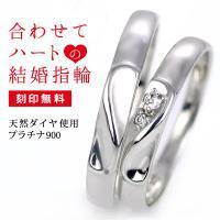 ペアリング 結婚指輪 安い マリッジリング ダイヤモンド ハート ストレート シルバー カップル セール