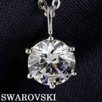 ネックレス スワロフスキー ペンダント ネックレス  最高品質のスワロフスキージルコニアを使用した、...