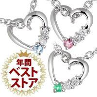 ダイヤモンド  ネックレス  ベストストア  『お守りお誕生石+ダイヤモンドの小さなハート』 ますま...