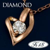 甘すぎない大人の女性を演出する ダイヤモンド付きオープンハートネックレス  女性人気抜群の当店新作商...