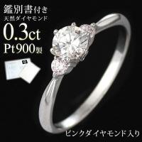 サイドに希少なピンクダイヤモンドを添えて。ワンランク上のオシャレに。4月の誕生石(ダイヤモンド)エン...