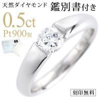 鑑定書付 ダイヤモンド リング 指元にキラメク本物の輝き。0.5カラットが今しか買えない特別限定超特...