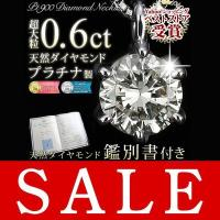 最高級ダイヤモンド、大粒0.6ctプラチナネックレスが 驚きのお値段で! ダイヤモンドは鑑定士がひと...