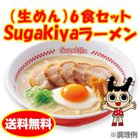 当店人気No.1!寿がきや伝統の味「和風とんこつラーメン」ご賞味下さいませ。 スーちゃんの特製化粧箱...