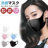 洗えるマスク 10枚セット 冷感マスク  夏用マスク 大人用 ますく洗って繰り返し使用可能【ms-h020】【予約販売:1~2週間以内に発送予定】メ込