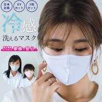 冷感マスク マスク 3枚セット 夏用マスク ひんやり 涼しい 洗えるマスク 長さ調整可能 【ms-h022】【予約販売:1~2週間以内に発送予定】【送料無料】メ込
