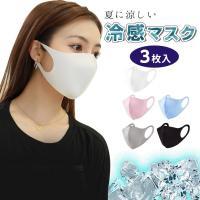 冷感マスク マスク 洗えるマスク 夏用マスク 涼しい 3枚セット エコマスク ひんやり  【ms-h026】【予約販売:1~2週間以内に発送予定】【送料無料】メ込