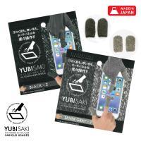 指サック ゲーム 荒野行動 PUBG 音ゲー スマホ タブレット 2パックセット 手袋の上から 操作性アップ 手汗対策 YUBISAKI  2個セット BLACK SILVER GLAY  ipad
