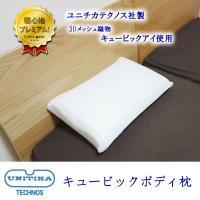 ユニチカテクノス社3Dメッシュ編物「キュービックアイ」使用の高反発キュービックボディ枕です。  ・コ...