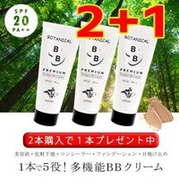 +1本限定セール BBクリーム ボタニカルBBクリームプレミアム50g×2 ナチュラルカラー SPF20PA++ 菌活 美活菌 美容液 ファンデーション コンシーラー 日本製