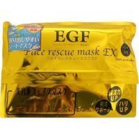 EGFフェイスレスキューマスクEX EGFのほかに、ヒアルロン酸、ポリグルタミン酸、アルブチン、大豆...