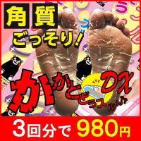 簡単、速い、痛くない!!角質ごっそり、ぷるるんフットエステ!!  弊社のフットピーリングパックは日本...