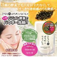 天然パパイン酵素を含む3種の酵素(洗浄成分)配合のパウダー洗顔。 酵素の洗浄力で、お肌の汚れや角質を...