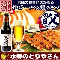 父の日 ビール 焼き鳥 プレゼント ギフト 2020 送料無料 地ビール&おつまみ3品セット 父の日ラベル / 冷蔵限定