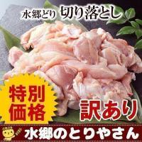 当店自慢の鶏肉「水郷どり」の切り落とし肉です。 【訳あり】の《訳》とは・・・ ・切り落とし肉のため「...