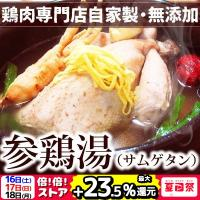 サムゲタン 参鶏湯 サンゲタン  約1kg レトルト  鶏肉 ゲームヘン あすつく