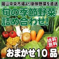 西日本の各地域で一番旬の新鮮野菜を岡山中央市場より仕入れ食卓にお届けします。 詰め合わせの内容は当店...