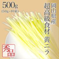 岡山県特産「黄ニラ」の紹介です。  高級食材としても知られる黄ニラは岡山県の特産物で全国の約7割を生...