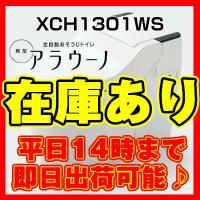 【内訳】  便器本体/CH1301WS 配管セット/CH130F   代引き可(現金のみ) 手数料無...