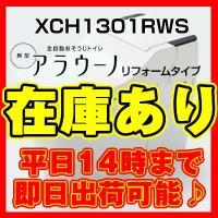 【内訳】  便器本体/CH1301WS 配管セット/CH130FR  代引き可(現金のみ) 手数料無...