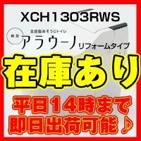 【内訳】  便器本体/CH1303WS 配管セット/CH130FR   代引き可(現金のみ) 手数料...