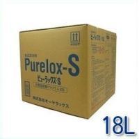 ピューラックスS 18L コック付 「ピューラックス」とは、次亜塩素酸ナトリウム6%を含有する殺菌消...