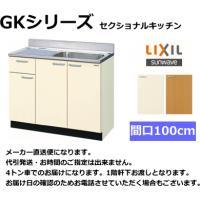 リクシル・サンウェーブ セクショナルキッチン GKシリーズ    お求めやすいスタンダード流し台を出...