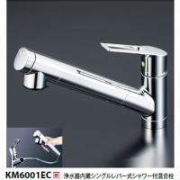 KVK 浄水器内蔵シングルレバー式シャワー付混合栓  品番:KM6001EC おいしいお水とエコ機能...