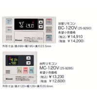 リンナイ ガスふろ給湯器用リモコン セット品番:MBC-120V(T) 浴室リモコン:BC-120V...