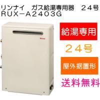 リンナイ ガス給湯器  24号 給湯専用タイプ 屋外据置型    品番:RUX-A2403G    ...
