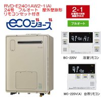 リンナイ ガス給湯暖房用熱源機 エコジョーズ 24号 フルオートタイプ 屋外壁掛形 設置フリータイプ...