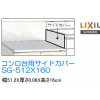 リクシル・サンウェーブ セクショナルキッチン GS・GKシリーズ      セクショナルキッチン用サ...