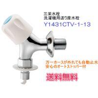 三栄水栓 洗濯機用送り座水栓 オートストッパー付    品番:Y1431CTV-1-13   万一ホ...