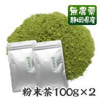 粉末煎茶100g×2袋(同梱不可) 無農薬栽培茶葉 粉末緑茶 粉末茶 破砕茶 静岡産 無添加