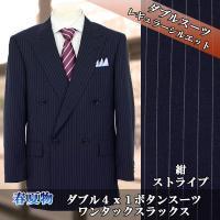 【仕様】 ダブルスーツ(4ボタンx1ボタン) ワンタックスラックス サイドベンツ 背抜き仕様 スラッ...