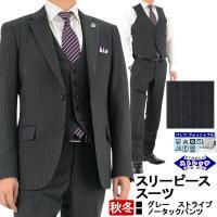 2ボタンスリムスーツのベスト付きのスリーピース!  【仕様】 2ボタンスリムスリーピース 衿なしベス...