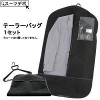 スーツの持ち運びに便利なテーラーバッグ  レギュラーサイズのスーツ用テーラーバック  フック付きのハ...