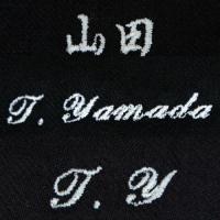 上着の内側にネーム入れをご希望の方は、「漢字」「ローマ字」「イニシャル」いずれかをご指定の上、ご注文...