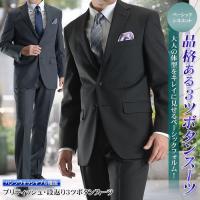 コストパフォーマンスに優れた人気の3Bビジネススーツの登場です!上品な装いで好印象間違いなしの一着で...