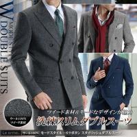 大人の魅力を漂わせるスリムでスタイリッシュなダブルスーツ!ウールベースのヘリンボーンツイードで、柔ら...