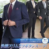 スーツ メンズ ビジネススーツ 2つボタン TR素材 スリムスーツ タイト ス...