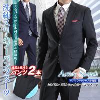 ビジネススーツ メンズ ツーパンツスーツ 2ツボタン 洗えるパンツ2本付き ウ...