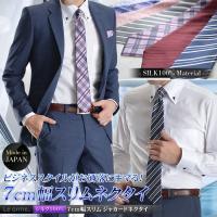 高級感漂うシルク100%素材ネクタイ。 落ち着きある色柄で、ビジネススタイルに合わせやすいラインナッ...