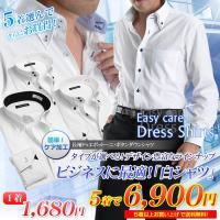 白シャツだから様々なスーツやジャケット、ベルト小物等とコーディネートしやすいのが魅力!ビジネススタイ...